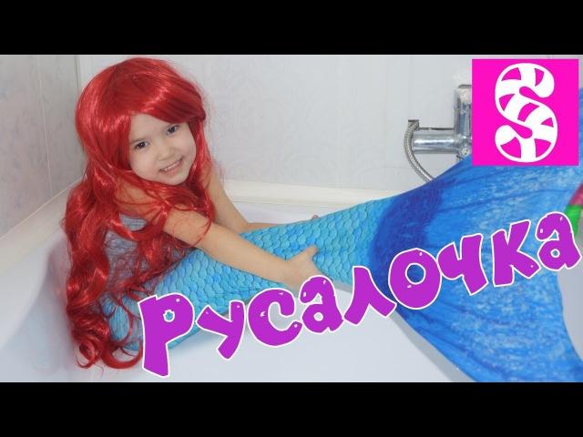 РУСАЛОЧКА Превращение в Ариэль Русалка в ВАННОЙ MERMAID Turning to Ariel Mermaid in the bathroom