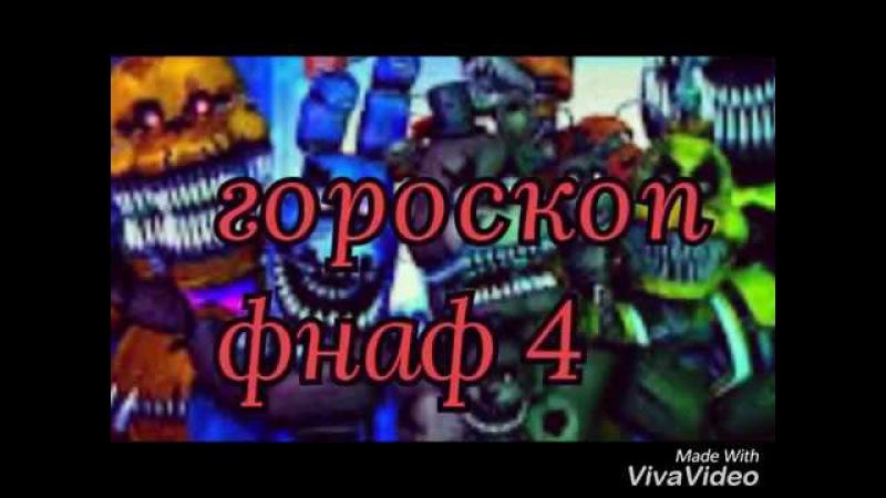 Гороскоп фнаф 4 (пиши кто ты)