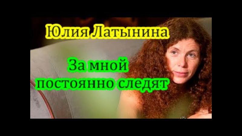 Юлия Латынина: За мной постоянно следят