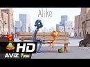 Alike Лучшие короткометражные мультфильмы для детей и взрослых