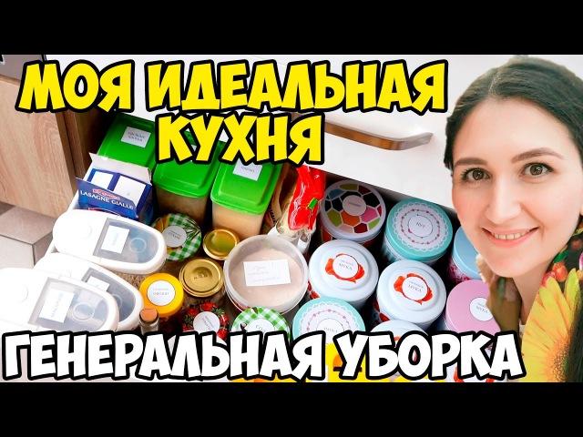 Уборка на кухне РУМ ТУР по кухне ИДЕАЛЬНАЯ КУХНЯ ♥ Уборка До и После 6 ♥ Stacy Sky
