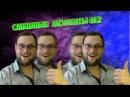 Смешные моменты с Kuplinov ► Play 2 ( нарезка видео ) Happy Wheels и Вынос мозга