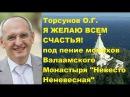 Торсунов О.Г. Я ЖЕЛАЮ ВСЕМ СЧАСТЬЯ! под пение братии Валаамского Монастыря Невес