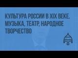 Культура России во 2-й половине XIX века. Музыка, театр, народное творчество