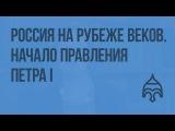 Россия на рубеже веков. Начало правления Петра I