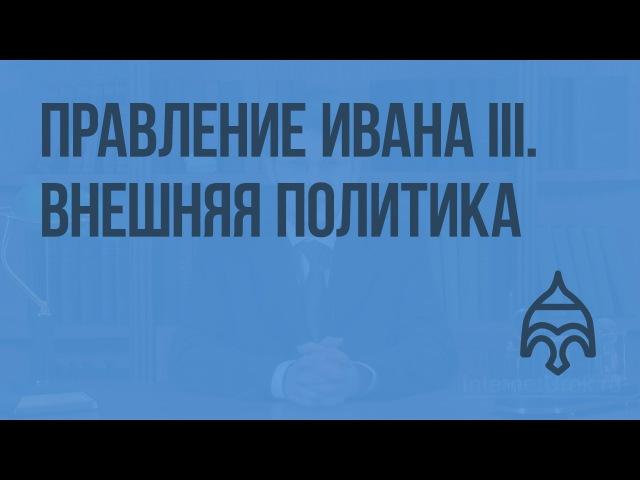 Правление Ивана III. Внешняя политика