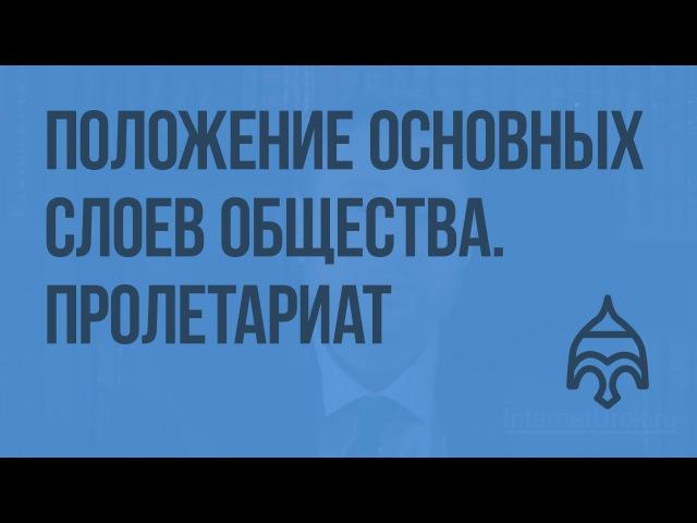 Положение основных слоев общества во второй половине XIX в. Пролетариат. Видеоурок по истории России