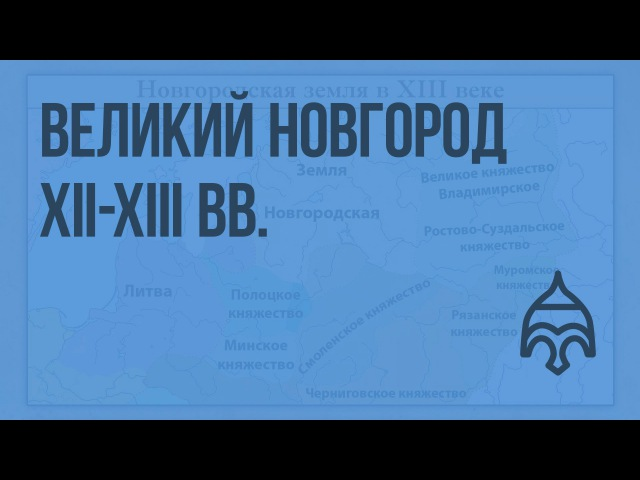 12. Великий Новгород XII-XIII вв.