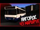 OMSI 2|Нигорск|Маршрут 43