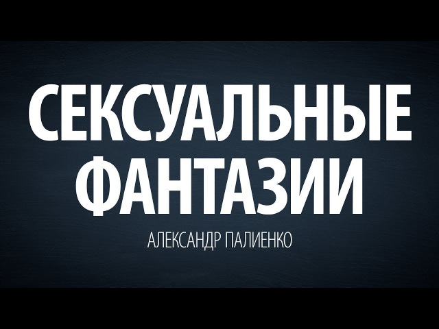 Сексуальные фантазии. Александр Палиенко.
