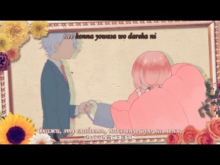 HoneyWorks & Momo Asakura - Hana ni Akai Ito [русские субтитры]