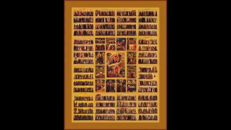 Апостоли мученицы и пророцы