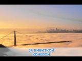 Мой костер, Воронец Ольга караоке и текст песни