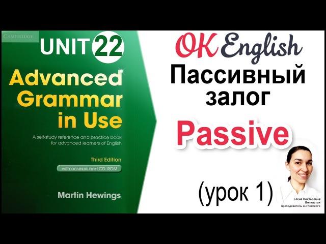 Unit 22 Passive - Пассивный залог (урок 1) 📗Advanced English Grammar (Hewings) | OK English
