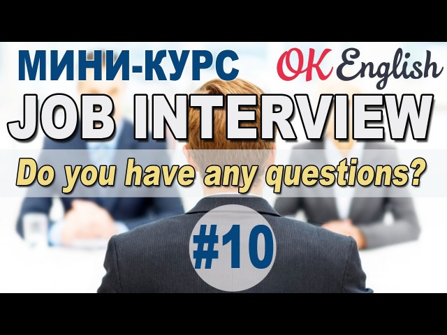 JOB INTERVIEW Урок 10 12 Do you have any questions OK English