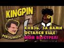 Прохождение Kingpin Life of Crime 3 - Босс всея мафии!