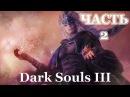 Dark Souls 3 2 Вордт из Холодной долины