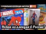 Герои MARVEL 3D. Официальная коллекция фигурок. Распаковка Человек-Паук, героя комик...