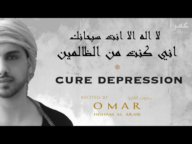 REMOVE DEPRESSION ᴴᴰ - DUA OF PROPHET YUNUS علاج الاكتئاب بالقرآن