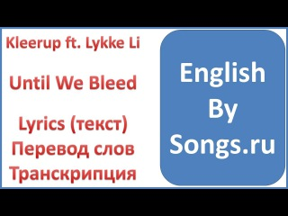 Kleerup ft. Lykke Li - Until We Bleed (текст, перевод и транскрипция слов)
