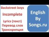 Backstreet boys - Incomplete (текст, перевод и транскрипция слов)