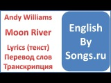 Andy Williams - Moon River (текст, перевод и транскрипция слов)