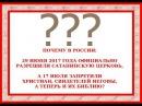Сатанинскую церковь в РФ разрешить Свидетелей Иеговы и Библию запретить Почему