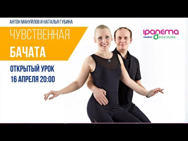 [Bachata Demo «Casi-casi»] Anton Manuylov Natalia Gubina || Ipanema Dance Studio Novosibirsk
