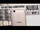 ZTE Nubia Z11 mini S - қолжетімді камерафон