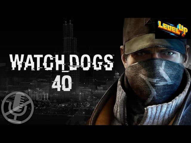 Watch Dogs Прохождение На Русском 40 — Любыми средствами