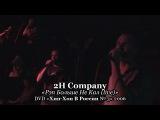 2H Company Рэп Больше Не Кал (live) DVD Хип-Хоп В России № 3 2006