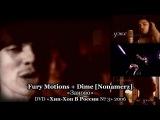 Fury Motions + Dime Nonamerz Заново  DVD Хип-Хоп В России № 3 2006