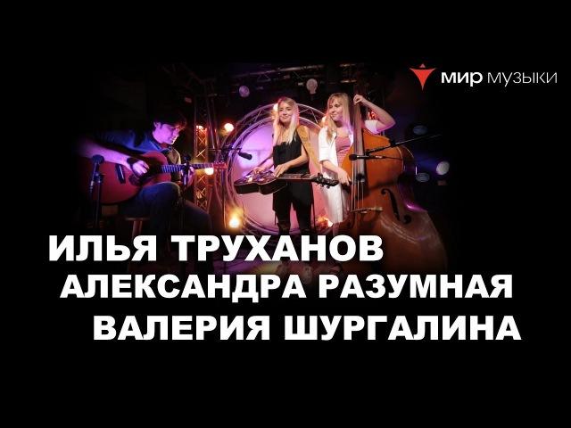 Илья Труханов, Александра Разумная и Валерия Шургалина в магазине «Мир Музыки»