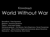 Визитка команды World Without War