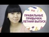 Правильные привычки летний выпуск ШпилькиЖенский журнал
