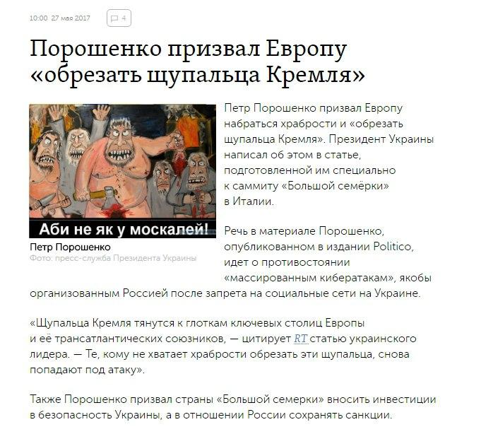 РОССИЯ и остальные - Страница 21 RpnazHIwczc