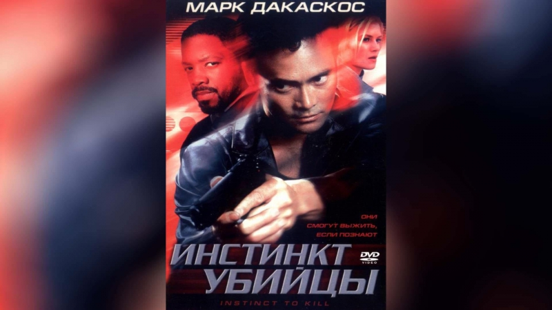 Инстинкт убийцы (2001) | Instinct to Kill