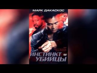 Инстинкт убийцы (2001) | Instinct to Kill