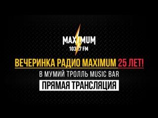 Прямая трансляция вечеринки Радио MAXIMUM