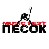 Логотип ПЕСОК - Music festival