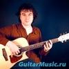 GuitarMusic | Официальная группа ✓
