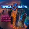 "VAPE-SHOP ""Точка Пара"" г. Жуковский.  ZHUKVAPE"