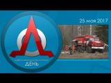 Информационная программа ДЕНЬ 25.05.17