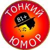 ТОНКИЙ ЮМОР (81+)