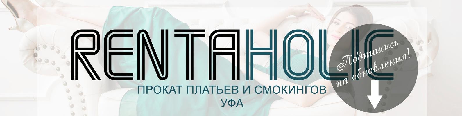 cacd186924fe6b1 Прокат платьев и смокингов Уфа ☆RENTAHOLIC☆   ВКонтакте