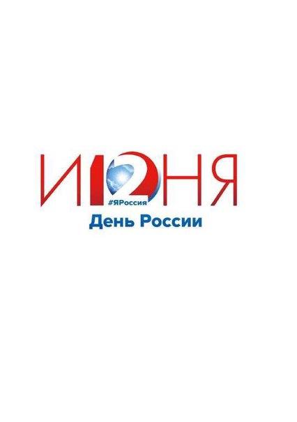 В День России в 17.00 на площади