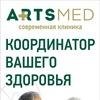 АРТСМЕД медицинский центр   Н.Челны