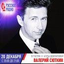 Валерий Сюткин фото #25