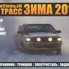 "Объединённый Кубок Трасс ""ЗИМА 2017"""