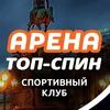 "СК ""Арена Топ-Спин"" - Единоборства / Бокс / MMA"